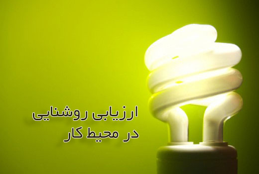 روشنایی در محیط کار