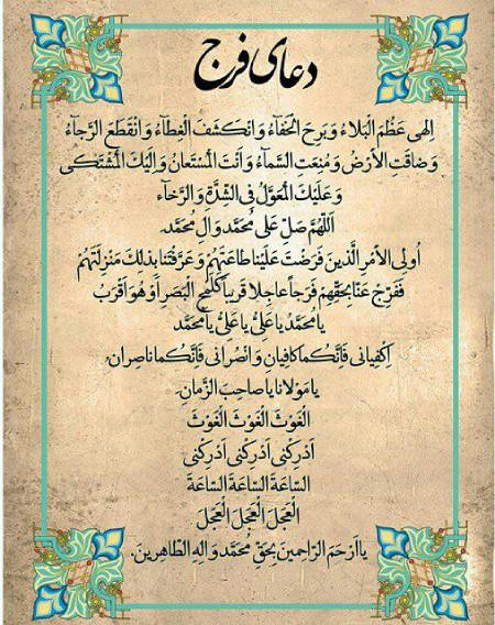 متن و ترجمه دعای فرج و ثواب خواندن آن
