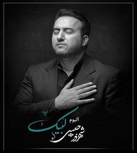 دانلود آلبوم نوحه ترکی لبیک با نوای حاج شهروز حبیبی
