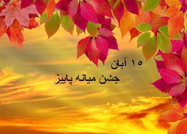 15 آبان؛ جشن میانه پاییز