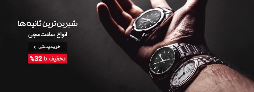 فروش ویژه انواع ساعت با تخفیف استثنایی