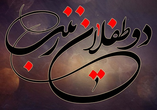 چهارم محرم:فرزندان حضرت زینب (س)