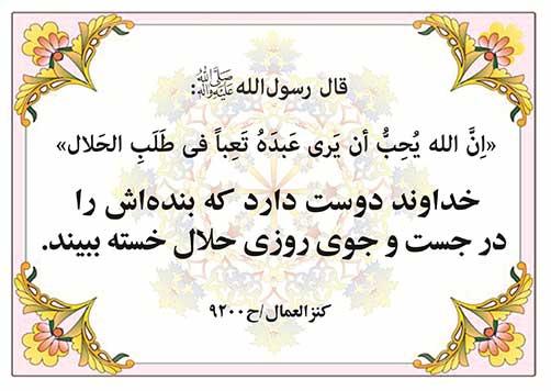 ضرر لقمه حرام برای انسان